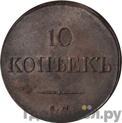 Аверс 10 копеек 1837 года ЕМ НА