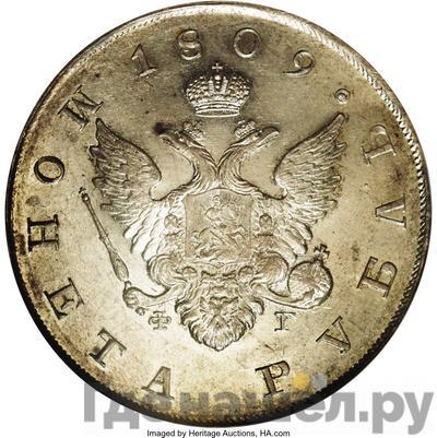 Аверс 1 рубль 1809 года СПБ ФГ