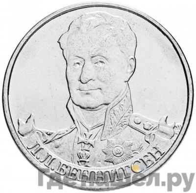 Аверс 2 рубля 2012 года ММД Полководцы 1812 генерал от кавалерии Л.Л. Беннигсен