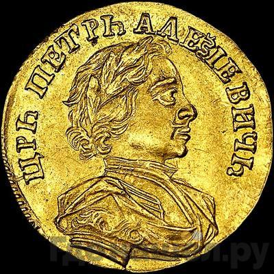 Аверс Червонец 1712 года D-L