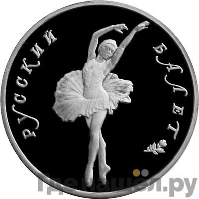 Аверс 25 рублей 1993 года ЛМД Палладий Русский балет