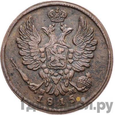 Аверс 1 копейка 1815 года ЕМ НМ   Узкая корона