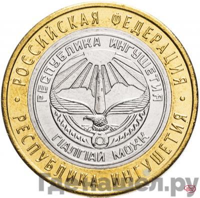 Аверс 10 рублей 2014 года СПМД . Реверс: Российская Федерация Республика Ингушетия