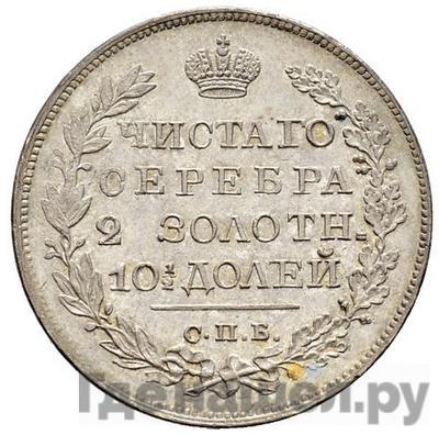 Полтина 1824 года СПБ ПД   Корона узкая