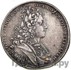Аверс 1 рубль 1727 года СПБ Петербургский тип