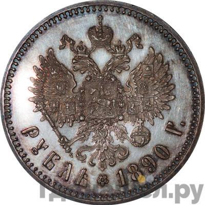 1 рубль 1890 года АГ  Большая голова