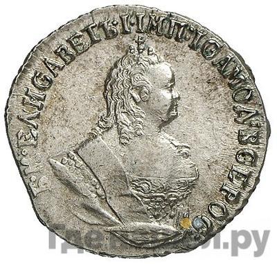 Аверс Гривенник 1750 года