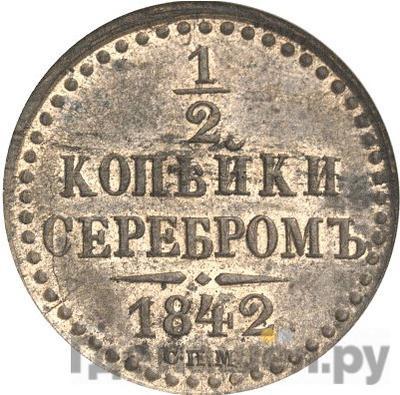 Аверс 1/2 копейки 1842 года СПМ