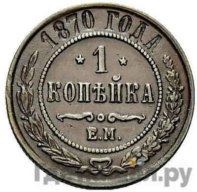 1 копейка 1870 года ЕМ