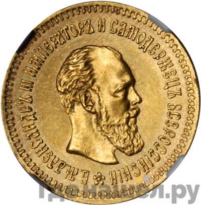 5 рублей 1887 года АГ