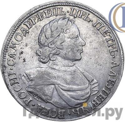 Аверс 1 рубль 1718 года OK