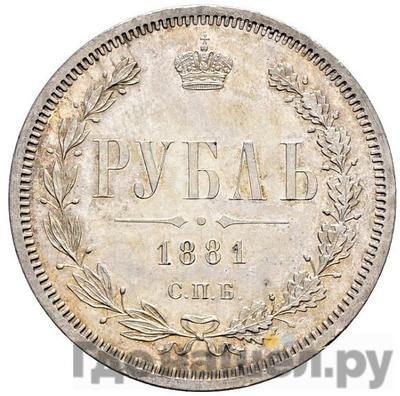 Аверс 1 рубль 1881 года СПБ НФ