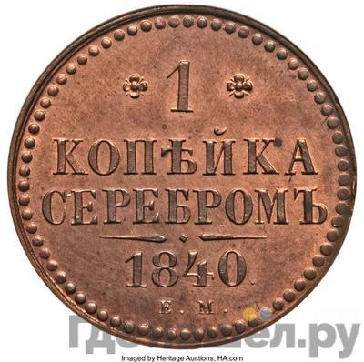 Аверс 1 копейка 1840 года ЕМ С вензелем