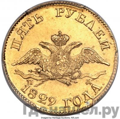 Реверс 5 рублей 1829 года СПБ ПД