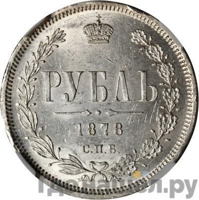 Аверс 1 рубль 1878 года СПБ НФ