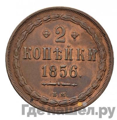 2 копейки 1856 года ВМ   «2» открытая