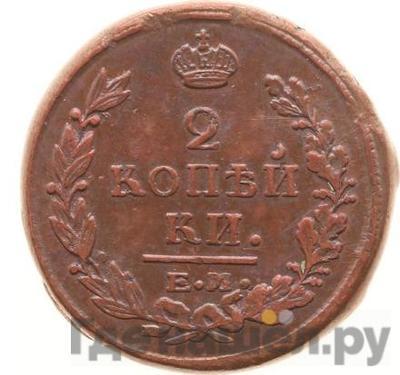 Реверс 2 копейки 1821 года ЕМ НМ