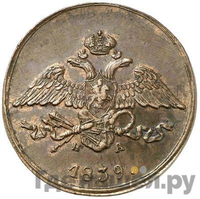 Реверс 5 копеек 1839 года ЕМ НА
