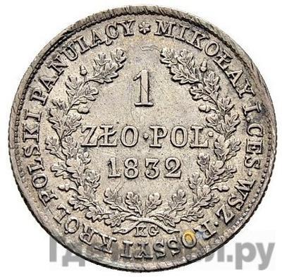 Аверс 1 злотый 1832 года KG Для Польши