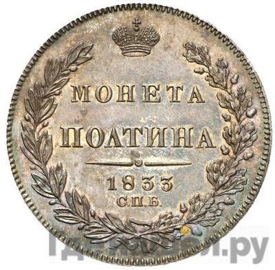 Аверс Полтина 1833 года СПБ НГ
