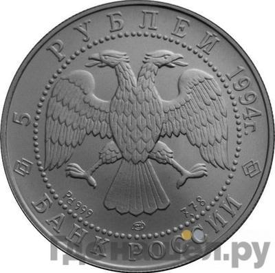 Реверс 5 рублей 1994 года ЛМД Русский балет