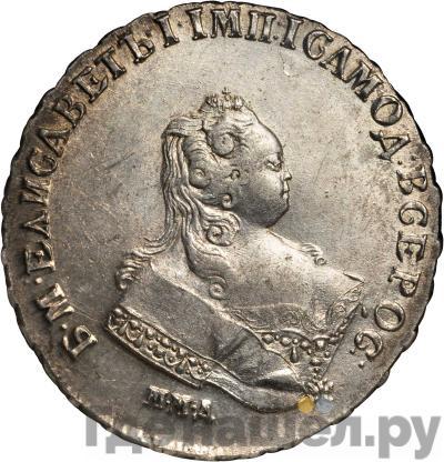 Аверс 1 рубль 1743 года ММД