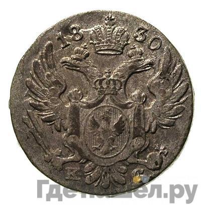 Реверс 10 грошей 1830 года KG Для Польши