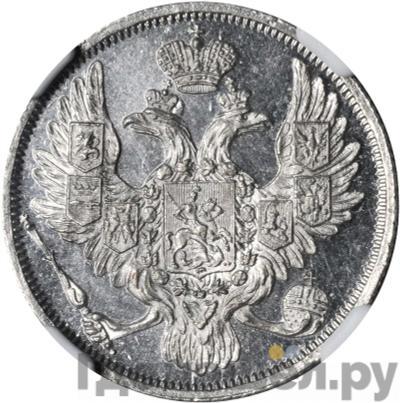 Реверс 3 рубля 1844 года СПБ