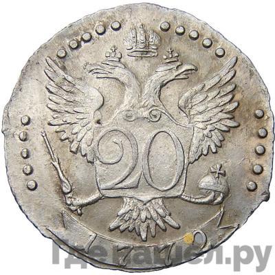 Реверс 20 копеек 1772 года СПБ