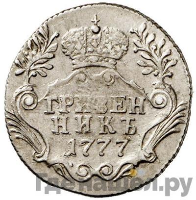 Реверс Гривенник 1777 года СПБ
