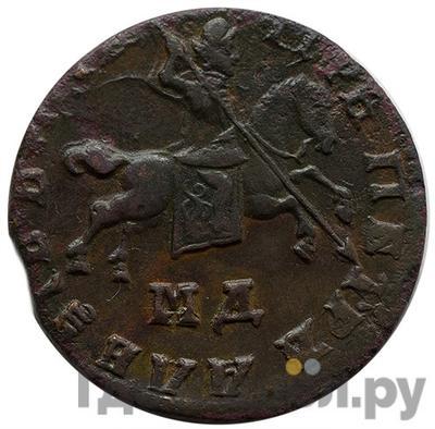 Реверс 1 копейка 1711 года МД  Всадник широкий