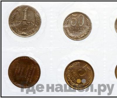 Аверс Годовой набор 1970 года ЛМД Госбанка СССР