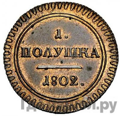 Реверс Полушка 1802 года КМ