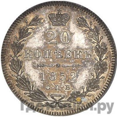 Аверс 20 копеек 1852 года СПБ ПА