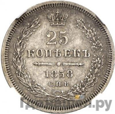 25 копеек 1858 года СПБ