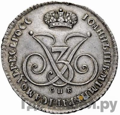 Аверс 1 рубль 1740 года СПБ Пробный