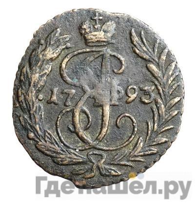 Аверс Полушка 1793 года