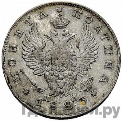 Полтина 1823 года СПБ ПД   Корона широкая