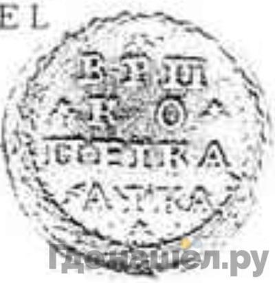 Аверс 1 копейка 1721 года  Пробная