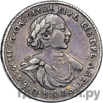 Аверс Полтина 1720 года  Портрет в латах