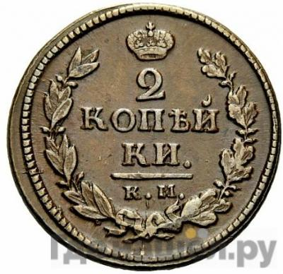 2 копейки 1818 года КМ АД