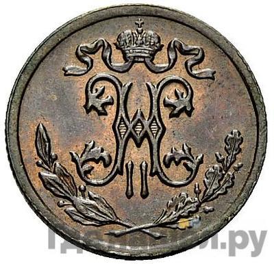 Реверс 1/2 копейки 1897 года СПБ