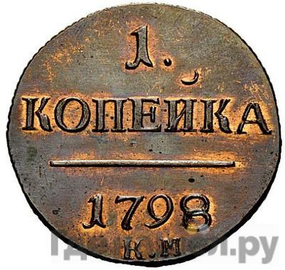 Аверс 1 копейка 1798 года КМ