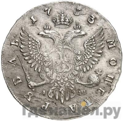 Реверс 1 рубль 1753 года ММД IШ