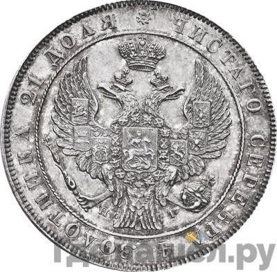 Реверс 1 рубль 1842 года СПБ НГ