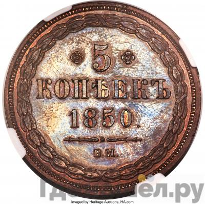 Аверс 5 копеек 1850 года ВМ