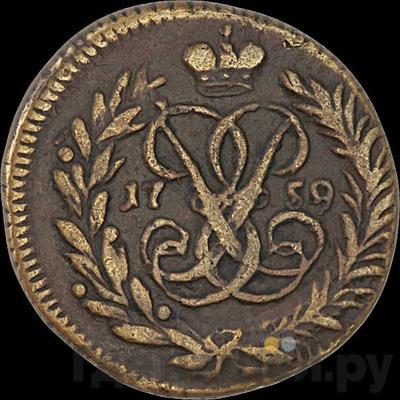 Аверс Полушка 1759 года