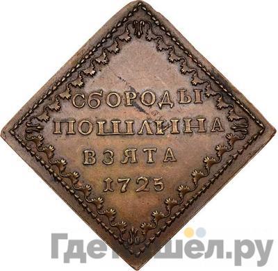Аверс Бородовой знак 1725 года  Квадратный