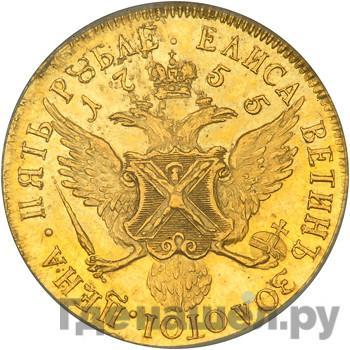 Реверс 5 рублей 1755 года СПБ Пробные