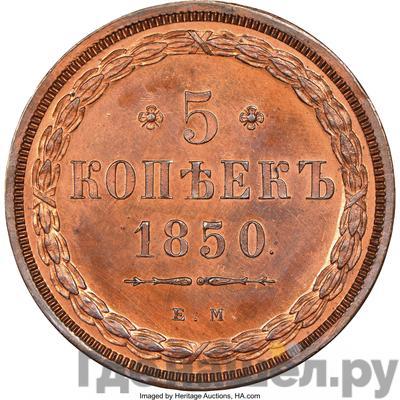 Аверс 5 копеек 1850 года ЕМ